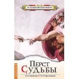 Перст судьбы. 4-е изд.