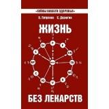 Жизнь без лекарств. 8-е изд. Биоэнергетика и народная медицина