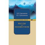 Беседы о неизвестном. 7-е изд. Контакты с Высшим Космическим Разумом
