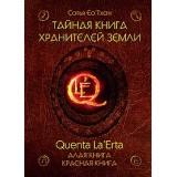 Тайная книга хранителей земли. Quenta La'Erta. Алая книга. Красная книга