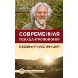 Современная психоантропология. Базовый курс лекций