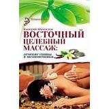 Восточный целебный массаж: лечение спины и позвоночника