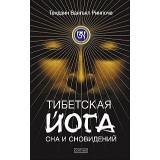 Тибетская йога сна и сновидений (тв.)