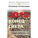 2012: Конец света - оптимистичные предсказания