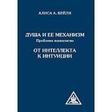 Душа и ее механизм. 2-е изд. От интеллекта к интуиции.