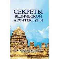 Секреты ведической архитектуры. Сакральная архитектура. Города богов