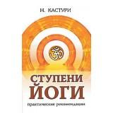 Ступени йоги. 2-е изд. Практические рекомендации.