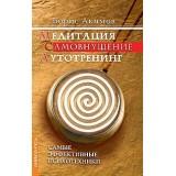 Медитация. Самовнушение. Аутотренинг. 5-изд. Самые эффективные психотехники