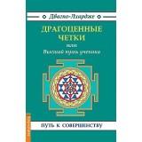 Драгоценные четки. 2-е изд. или ВЫСШИЙ ПУТЬ УЧЕНИКА.
