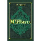 Жизнь Магомета. 2-е изд.