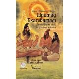 Шримад Бхагаватам. Кн. 1,2. 2-е изд. + CD MP3 диск