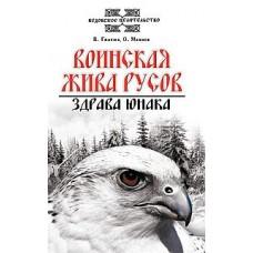 Воинская жива русов. Здрава юнака 2-е изд.,3-е изд