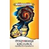 Откровения Космоса. 10-е изд.
