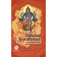 Шримад Бхагаватам. Кн. 5. 2-е изд. + MP3 DVD диск