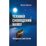 Техники сновидений наяву, или Невидимые цепи бытия. 3-е изд.