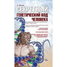 Секретный генетический код человека 2-е изд.
