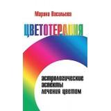 Цветотерапия. Астрологические аспекты лечения цветом. 3-е изд.
