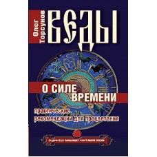 Веды о силе времени. 8-е изд. Практические рекомендации для процветания.