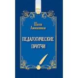 Педагогические притчи.  7-е изд.