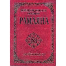 Древнее ведическое сказание Рамаяна. 2-е изд. Арийский цикл