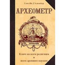 Археометр. 2-е изд. Ключ ко всем религиям и всем древним наукам