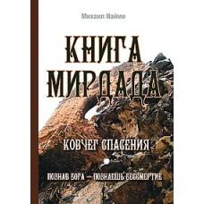 Книга Мирдада. Ковчег спасения. 2-е изд.