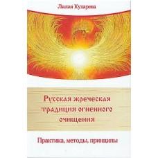 Русская жреческая традиция огненного очищения