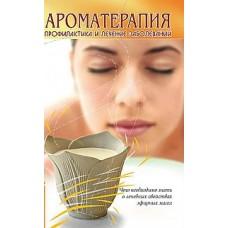 Ароматерапия. 5-е изд. Профилактика и лечение заболеваний.