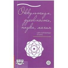 Оккультизм, духовность, наука, магия.