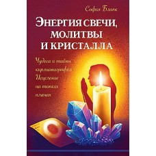 Энергия свечи, молитвы и кристалла. Чудеса и тайны кирлианографии. Исцеление на тонких планах
