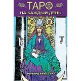 Таро на каждый день/книга