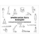 Крийя хатха йога Бабаджи. 18 поз для расслабления и омоложения