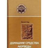 Домашние средства аюрведы 7 изд.