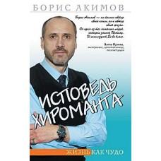 Исповедь хироманта. 3-е изд. Жизнь как чудо.