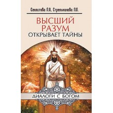 Высший разум открывает тайны. (ОБЛ.) 6-е изд,,7-е изд.