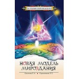 Новая модель мироздания. 3-е изд.