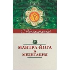 Мантра-йога и медитация. 2-3-е изд..
