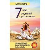 Семь чакр — семь ступеней к реализации. 2-е изд-е