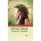 Практики славянских чаровниц. 3-е изд.