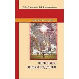 Человек эпохи Водолея. 9-е изд. Контакты с Высшим Космическим Разумом