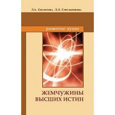 Жемчужины Высших истин. Контакты с Высшим Космическим Разумом. 8-е изд.