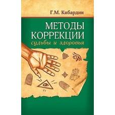 Методы коррекции судьбы и здоровья. 2-е изд.