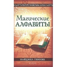 Магические алфавиты: Сакральные и тайные системы письма в духовных традициях Запада