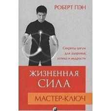 Жизненная Сила. Мастер-ключ: Секреты цигун для здоровья, успеха и мудрости