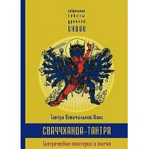 Сваччхандха-тантра. Тантра изначальной воли. Книга 1.Тантрические мистерии и магия