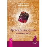 Драгоценные камни: легенды и магия