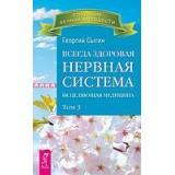 Всегда здоровая нервная система. В 3 томах. Том 3. Исцеляющая медицина