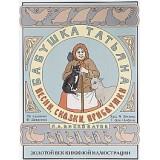 Песни, сказки, прибаутки бабушки Татьяны