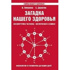 Загадка нашего здоровья. Кн. 3. 4-е изд.