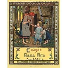 Сказка Баба-Яга